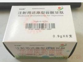 注射用还原型谷胱甘肽0.9g(双益健)